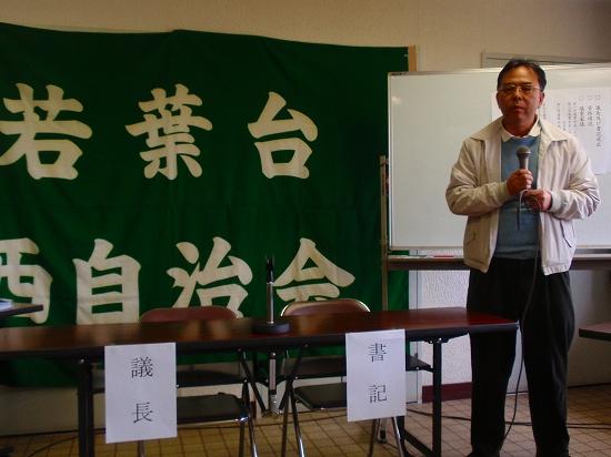20100411西自治会総会0006