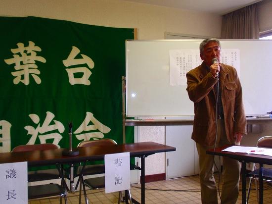 20100411西自治会総会0007