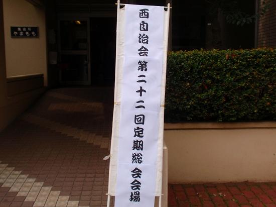 20100411西自治会総会0002