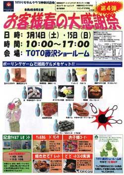 TOTO200903.jpg