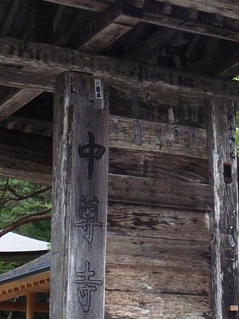 中尊寺本堂門2