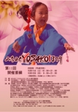 2008_kaisai_yoko_ポスター
