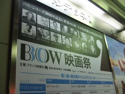 BOW30映画祭 ミツバチのささやき EL ESPIRITU DE LA COLMENA