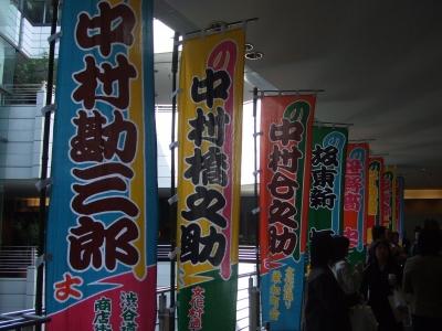 コクーン歌舞伎 『東海道四谷怪談』