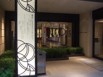 HOUSE OF SHISEIDO『都市に生きるアール・デコ』