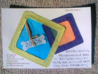 2006年 年賀状