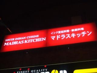 笹塚 インド宮廷料理・家庭料理 マドラスキッチン~SOUTH INDIAN CUSINE MADRAS KITCHEN
