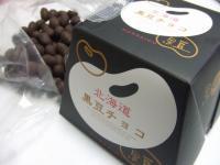 北海道お土産~北海道黒豆チョコ