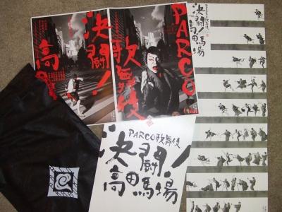 PARCO歌舞伎 『決闘!高田馬場』