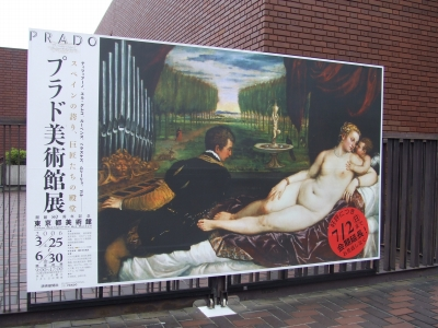 東京都美術館 プラド美術館展