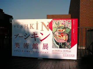 プーシキン美術館展