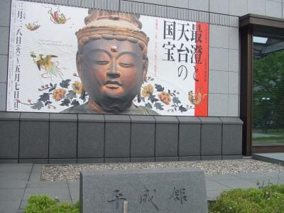 天台宗開宗1200年記念 特別展 『最澄と天台の国宝』