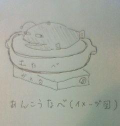 素材を生かした素描アンコウ鍋