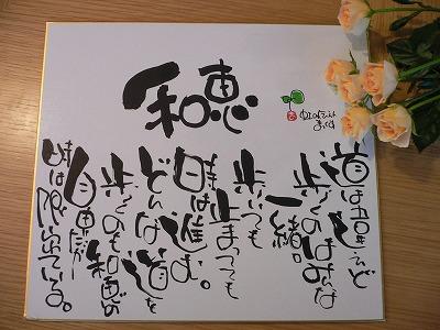 熱田神宮&色紙 006