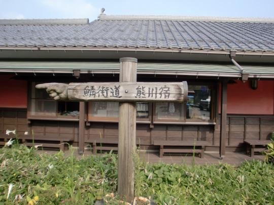 kumagawa