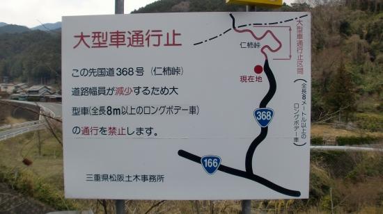 nigaki110330