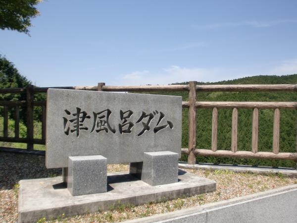 tsuburoko