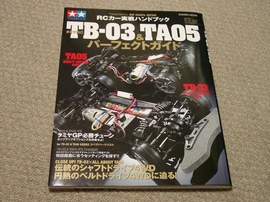 2008.8.13TA05本 1