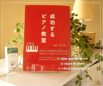 ピアノ教室ハウツー本