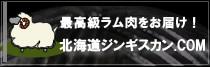 北海道ジンギスカン.com