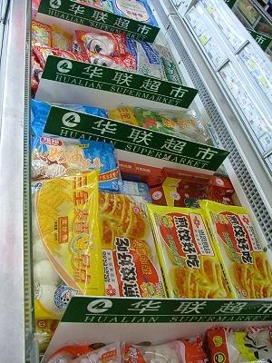 冷凍食品の餃子なんて食べるのね~