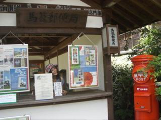 馬籠郵便局