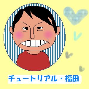 チュート 福田