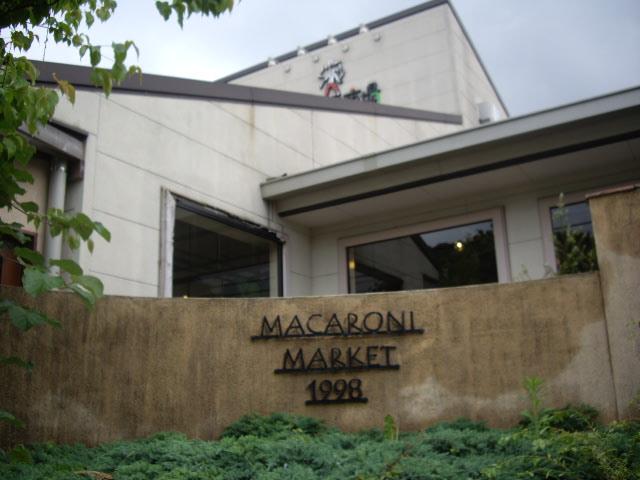 マカロニ市場