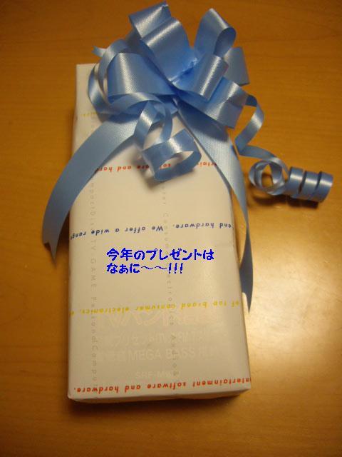 父の日のプレゼント買った