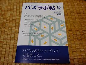 puzzlabcho0_001