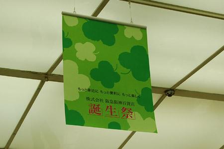 阪急阪神誕生祭