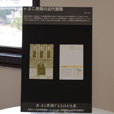 大林組歴史館 ええはがき展示