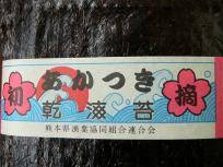 P1060526川口ブランド美味しい熊本海苔のアカツキちゃん