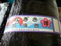 P1060527川口ブランド美味しい熊本海苔のナギサちゃん