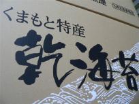 熊本県海苔、熊本特産の乾海苔としていよいよ旅立ちます