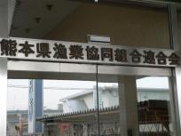 P1090009いよいよ熊本県漁連に到着です