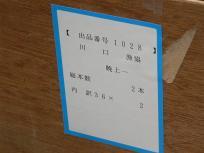 P1090167川口漁協の美味しい熊本海苔アカツキちゃんです