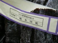 P1090253お!橋本さんが作った熊本海苔ナギサちゃんですね