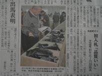 P1090611後日、熊日新聞で入札の記事を発見!