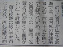 P1090614熊本海苔の品質の良さが評価されていました^^