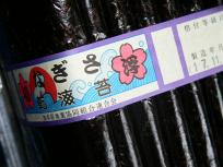 P1090007b美味しい熊本海苔ナギサなど