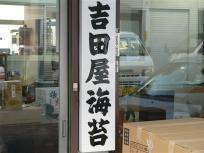 P1060481熊本田崎市場、吉田屋海苔の吉田俊一さんに海苔の流通について教えて頂きました。