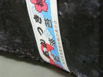 数は少ないけど、プリン♪プリン♪の熊本海苔に仕上がっているよ