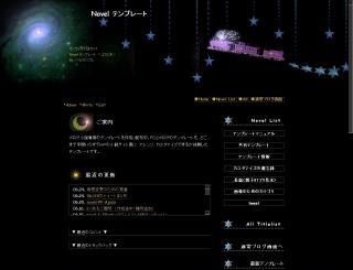novel-temp-star