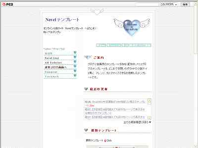 novel-C-Heart4