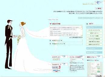 novel-R-Wedding