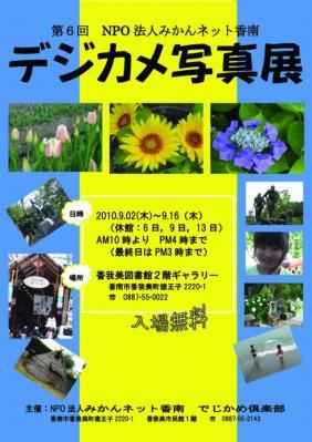 2010デジカメ写真展ポスター