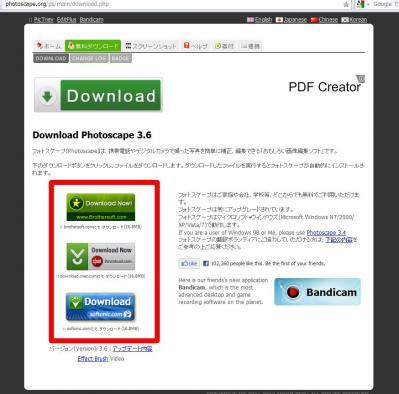 phoscape201201.jpg