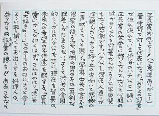 中田民雄先生から