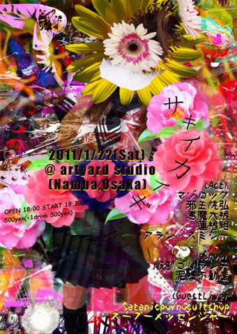 2011122sakiikaigi1_convert_20110108122843.jpg